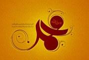 پوستر محمد (ص)