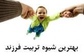 بهترین شیوه برای تربیت فرزند