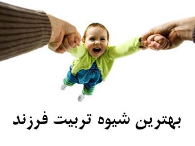 بهترین شیوه تربیت فرزند   بهترین شیوه برای تربیت فرزند