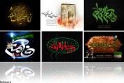 تصاویر و پوسترهای فاطمیه ۹۴