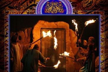 پوستر آتش زدن درب خانه حضرت زهرا (س)