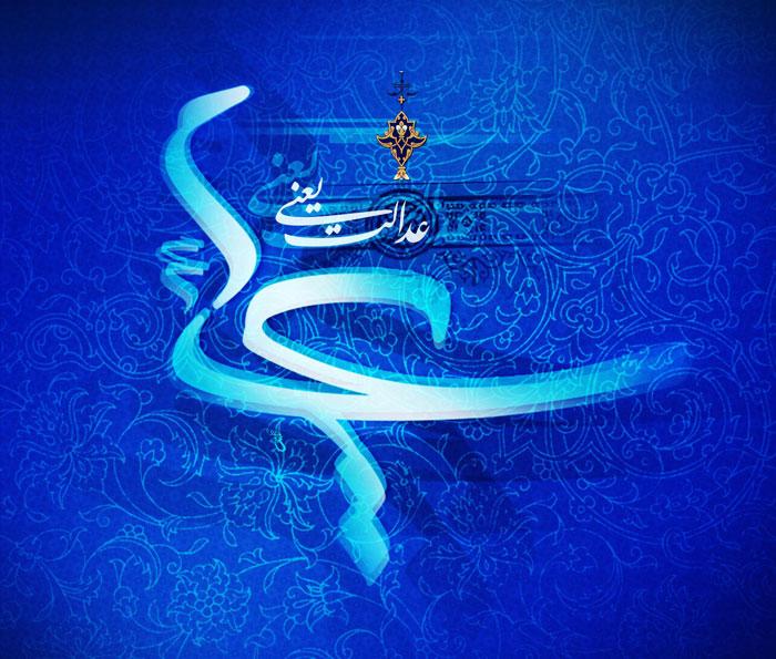 حضرت علی   دیدگاه حضرت علی (ع) در مورد آزادی ALI uhd