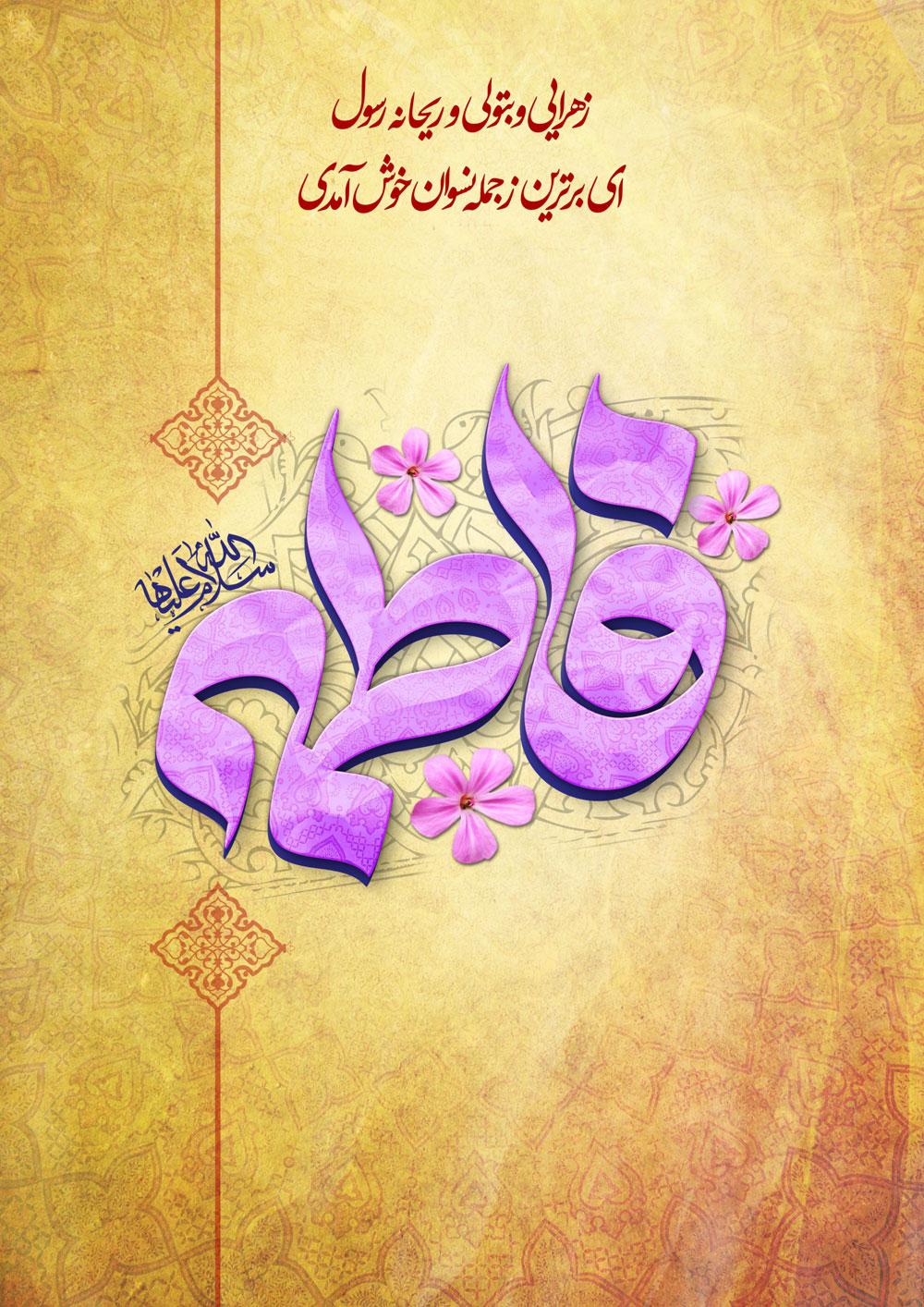 میلاد حضرت زهرا   پوستر میلاد حضرت فاطمه (س) Veladat Hazrat Zahra 11