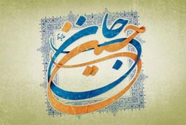 پوسترهای میلاد امام حسین (ع)