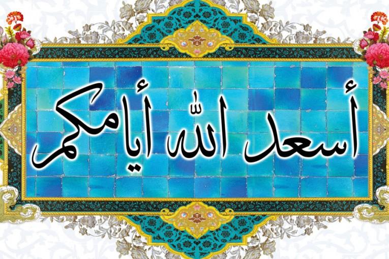 بنر و پوستر اسعد الله ایامکم