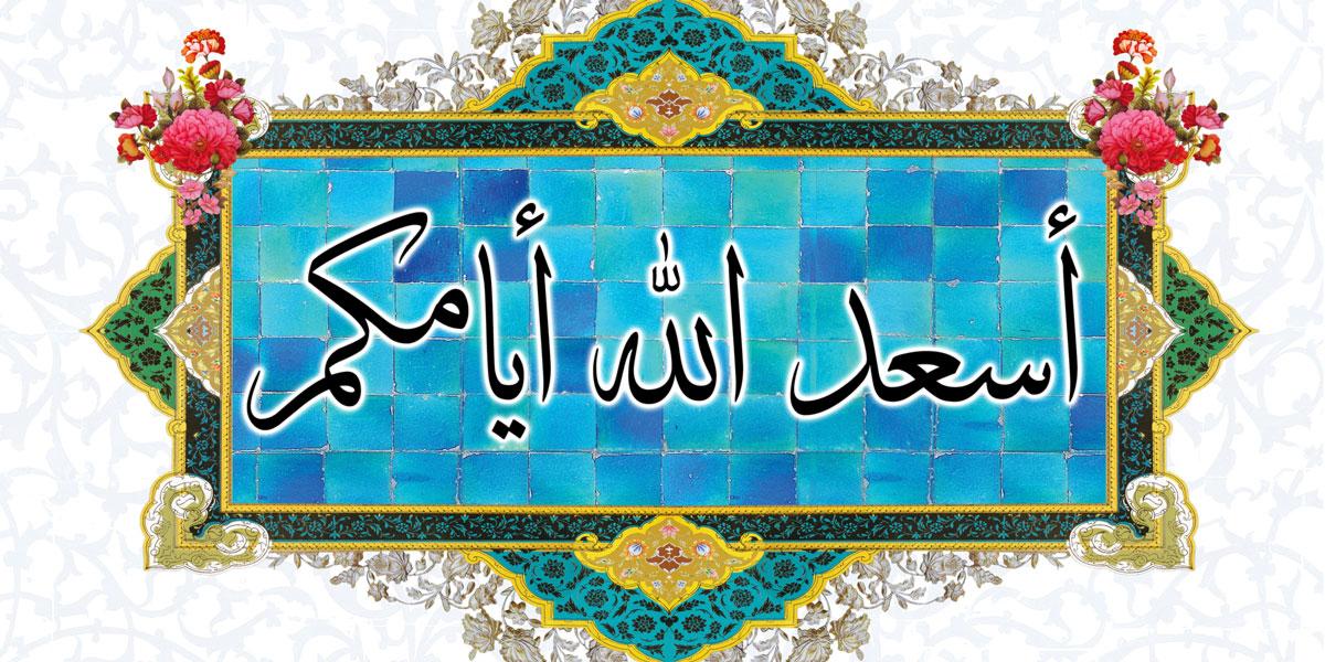 بنر مذهبی اسعد الله ایامکم  بنر و پوستر اسعد الله ایامکم allah bashiran