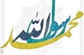 ۱۴ حدیث نورانی از پیامبر اکرم (ص)
