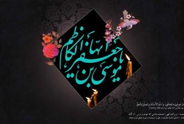 پوستر و پلاکارد شهادت امام کاظم (ع)