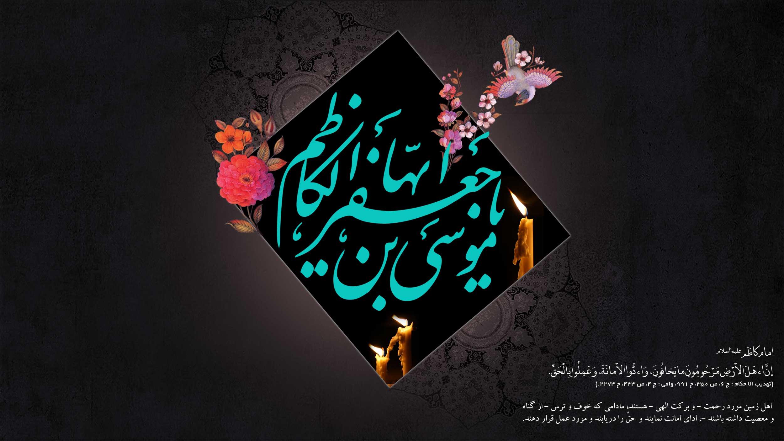 شهادت امام کاظم - بشیران