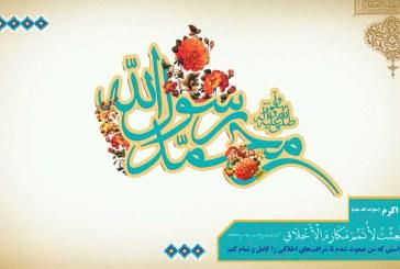 پوستر و پلاکارد مبعث حضرت محمد (ص)