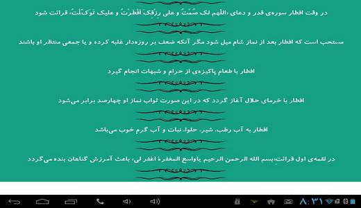 آندروید - بشیران   اندروید : اعمال، نمازها و ادعیه صوتی ماه رمضان ramazan