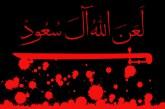 پوستر لعن الله آل سعود