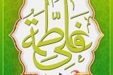 پوستر باکیفیت بمناسبت ازدواج حضرت علی و فاطمه (ع)