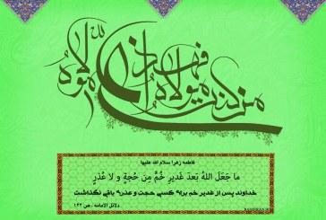پوستر و بنر عید غدیر