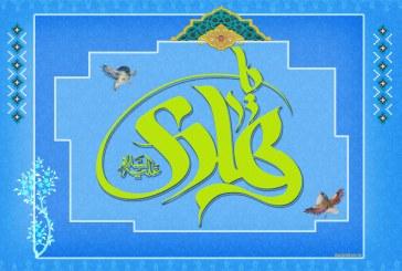 پوستر میلاد امام هادی (ع)