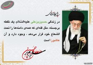 سخنان رهبری در مورد امام حسین