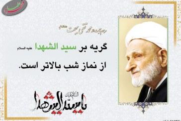 مجموعه پوسترهای علما و امام حسین