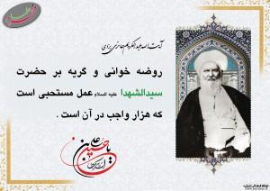 تصاویر امام حسین و علما