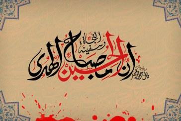 پوستر ان الحسین مصباح الهدی