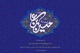 پوستر حسین بن علی (ع)