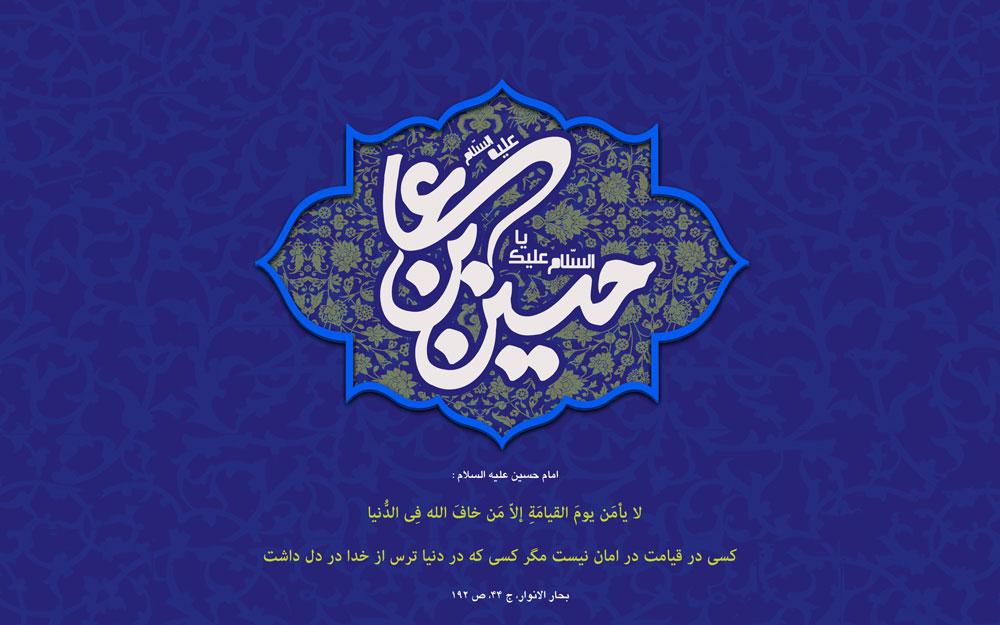 پوستر حسین بن علی  حسین بن علی (ع) پوستر حسین بن علی (ع) hosin621