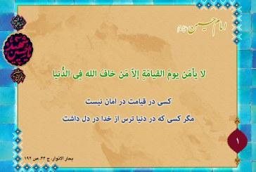 مجموعه پوسترهای احادیث امام حسین (ع)