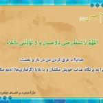 پوستر احادیث امام حسین