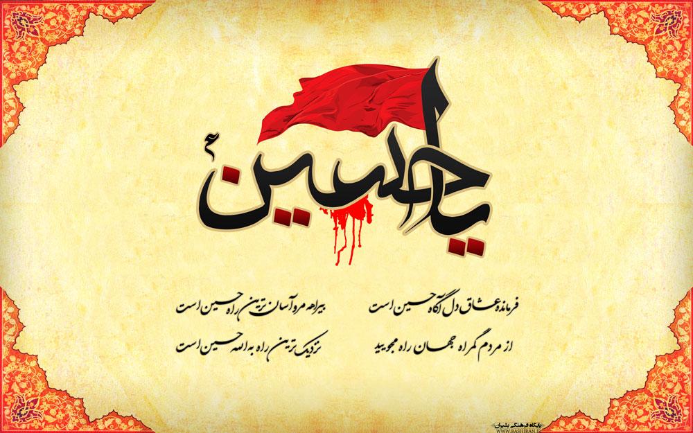 Image result for تصاویر برای شهادت امام حسین
