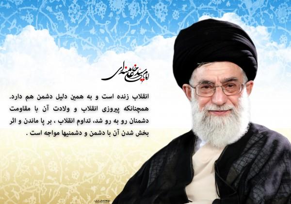 بشیران  پوستر سخنان رهبری پوستر : انقلاب زنده است ... agha 561