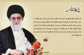 پوستر مقام معظم رهبری و انقلاب