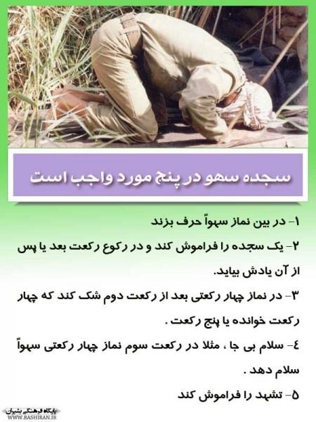 احکام تصویری نماز احکام تصویری نماز احکام تصویری نماز ahkam