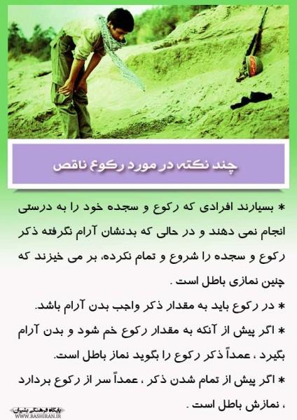 عکس نوشته نماز  احکام تصویری نماز احکام تصویری نماز ahkam