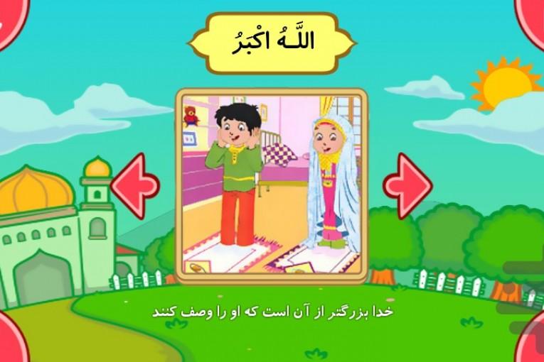 عکسهای نرم افزار بیا نماز بخوانیم
