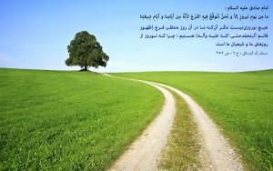والپیپرهای احادیث عید نوروز