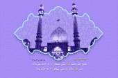 پوستر حدیث از امام زمان در مورد نماز