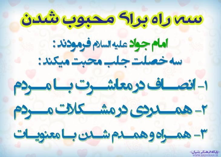 عکس نوشته مذهبی عکس نوشته مذهبی عکس نوشته : سه راه برای محبوب شدن