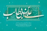 ۴۰ حدیث از مولا علی علیه اسلام