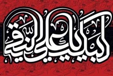 فرمایش امام هادی به شخصی که از مرگ میترسید!
