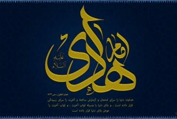 پوستر امام هادی (ع)