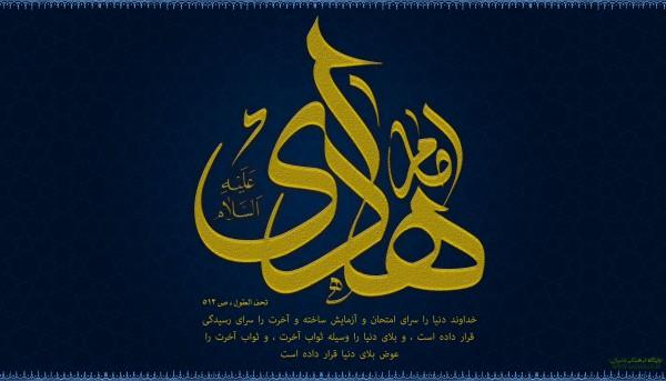 پوستر مذهبی پوستر مذهبی پوستر امام هادی (ع) emam hadi122