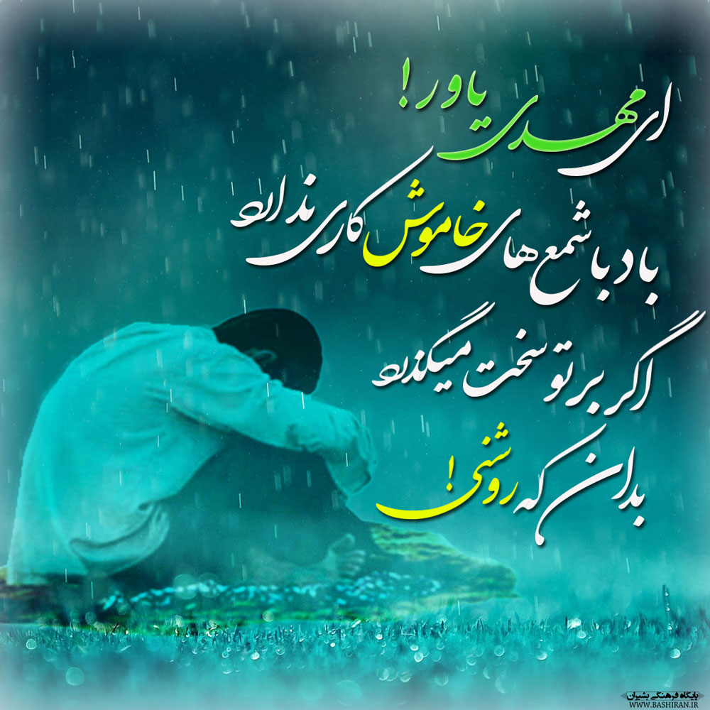 Image result for ?عکسنوشته مهدوی?