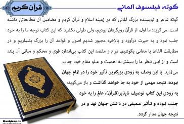 عکس نوشته سخنان دانشمندان غربی در مورد قرآن