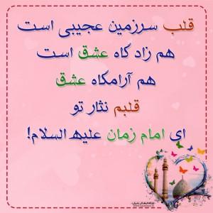 عکس نوشته امام زمان