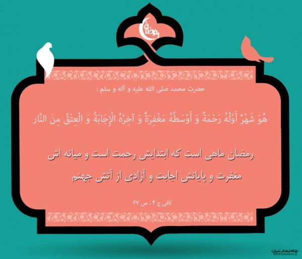 عکس نوشته رمضان پوستر احادیث رمضان پوستر احادیث رمضان