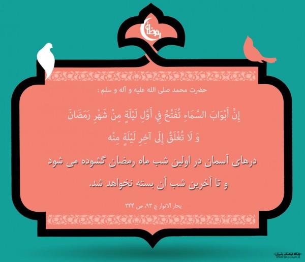 عکس نوشته رمضان پوستر احادیث رمضان پوستر احادیث رمضان                             2