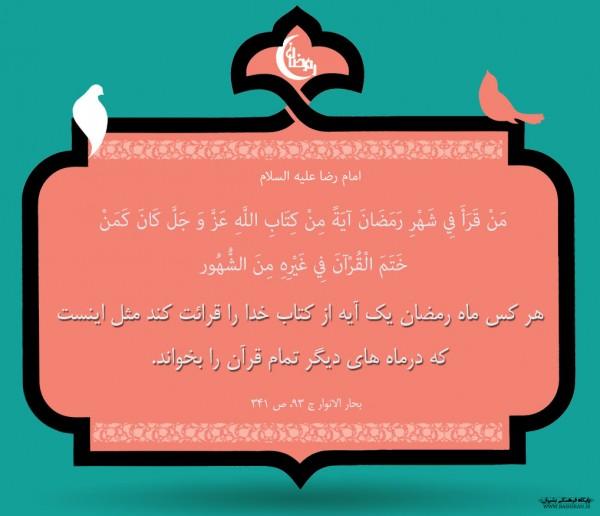 عکس نوشته رمضان پوستر احادیث رمضان پوستر احادیث رمضان                             4
