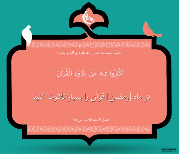 عکس نوشته رمضان پوستر احادیث رمضان پوستر احادیث رمضان                             5