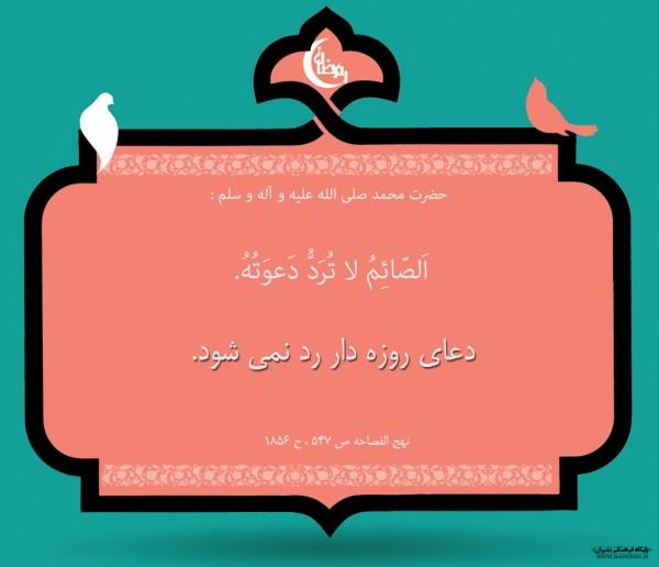 عکس نوشته رمضان پوستر احادیث رمضان پوستر احادیث رمضان                             6