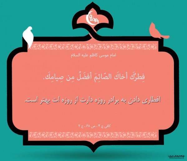 احادیث رمضان پوستر احادیث رمضان پوستر احادیث رمضان                             7