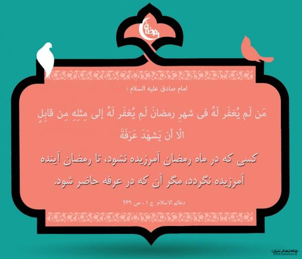 احادیث رمضان پوستر احادیث رمضان پوستر احادیث رمضان                             8